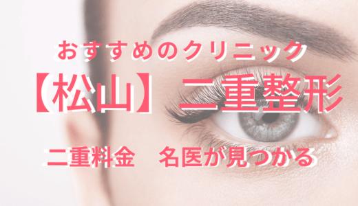 【松山】二重整形のおすすめクリニック!みんなの口コミや名医を紹介!『2020最新版』