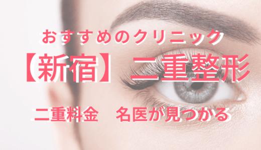【新宿】二重整形のおすすめクリニック!みんなの口コミや名医を紹介!『2020最新版』
