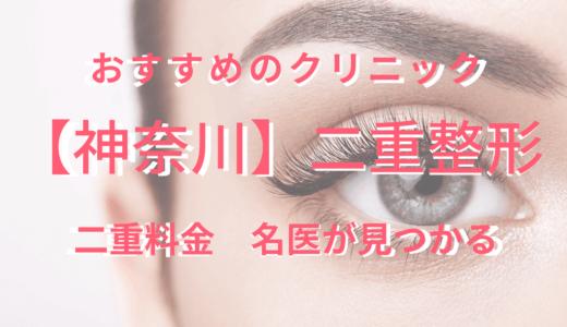 【神奈川】二重整形のおすすめクリニック!みんなの口コミや名医を紹介!『2020最新版』