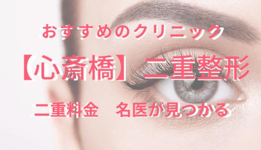 【心斎橋】二重整形のおすすめクリニック!口コミがよく名医がいる美容外科は?『2020最新版』