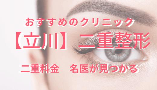 【立川】二重整形のおすすめクリニック!みんなの口コミや名医を紹介!『2020最新版』