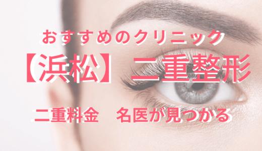 【浜松】二重整形のおすすめクリニック!みんなの口コミや名医を紹介!『2020最新版』
