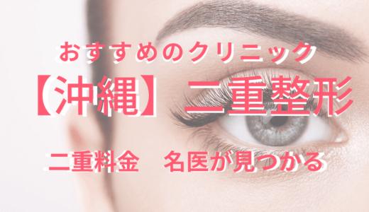 【沖縄】二重整形のおすすめクリニック!みんなの口コミや名医を紹介!『2020最新版』