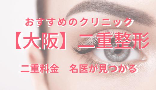 【大阪】二重整形のおすすめクリニック!みんなの口コミや名医を紹介!『2020最新版』