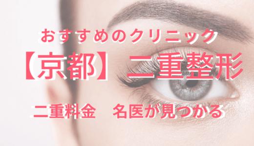 【京都】二重整形のおすすめクリニック!みんなの口コミや名医を紹介!『2020最新版』