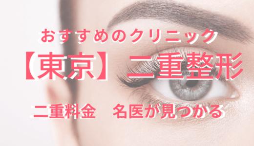 【東京】二重整形のおすすめクリニック!みんなの口コミや名医を紹介!『2020最新版』