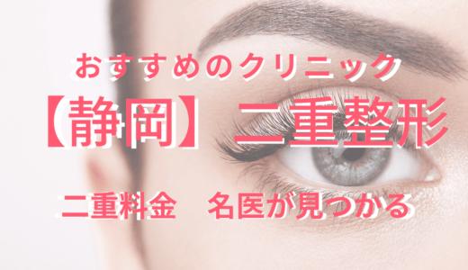 【静岡】二重整形のおすすめクリニック!みんなの口コミや名医を紹介!『2020最新版』
