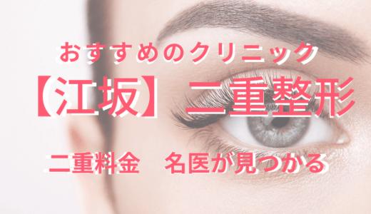 【江坂】二重整形のおすすめクリニック!みんなの口コミや名医を紹介!『2020最新版』