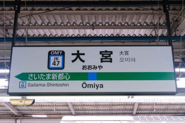 埼玉・大宮