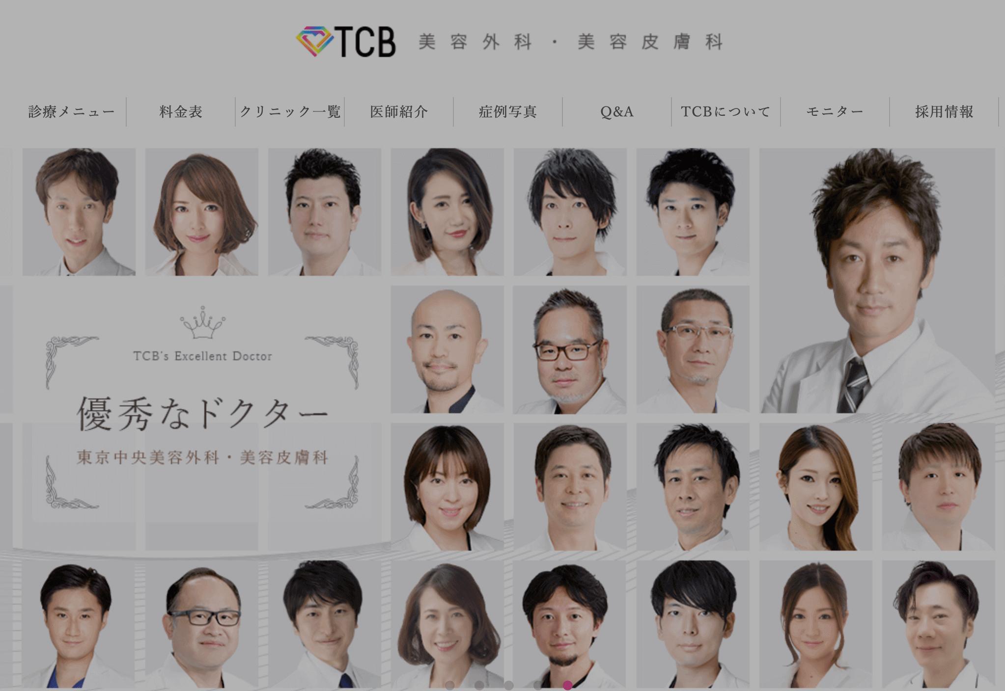 東京中央美容外科