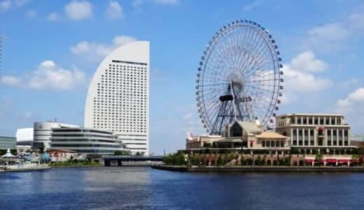 【横浜】目の下のたるみ取りで若返り!安心おすすめクリニックを紹介!『2020最新版』