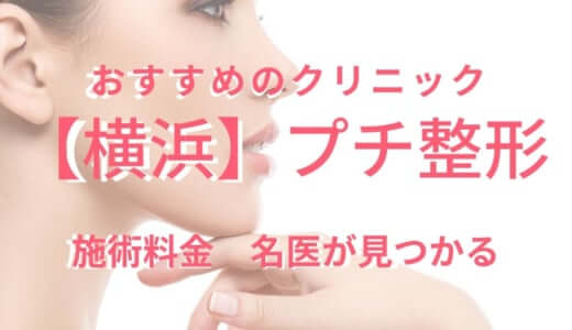 【横浜】◎プチ整形のおすすめクリニック!みんなの口コミや名医を紹介!『2020最新版』