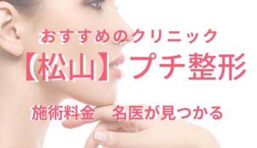【松山】プチ整形のおすすめクリニック!みんなの口コミや名医を紹介!『2020最新版』