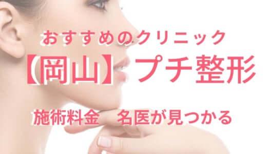【岡山】プチ整形のおすすめクリニック!みんなの口コミや名医を紹介!