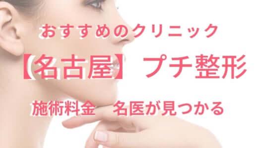 【名古屋】◎プチ整形のおすすめクリニック!みんなの口コミや名医を紹介!『2020最新版』