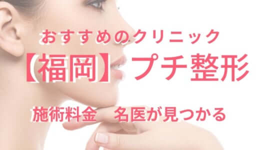 【福岡】プチ整形のおすすめクリニック!みんなの口コミや名医を紹介!『2020最新版』