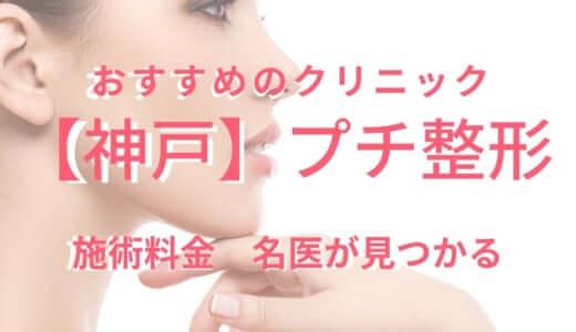 【神戸】プチ整形のおすすめクリニック!みんなの口コミや名医を紹介!『2020最新版』
