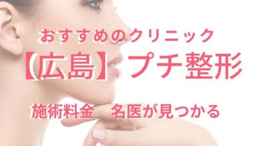 【広島】プチ整形のおすすめクリニック!みんなの口コミや名医を紹介!