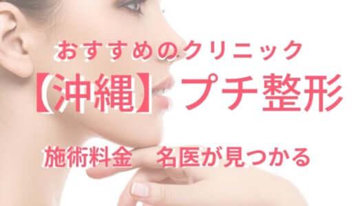【沖縄】プチ整形のおすすめクリニック!みんなの口コミや名医を紹介!『2020最新版』
